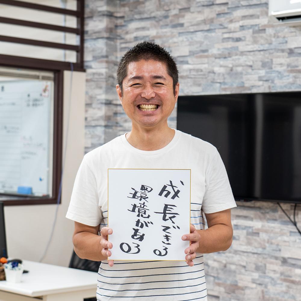 代表取締役社長 正木 聡
