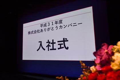 経営方針発表会&入社式